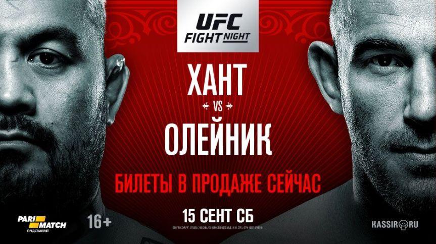 UFC Moscow Daily FantasyPicks